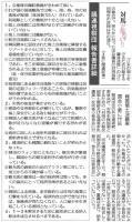 sankei_sakimorihouan1.jpg