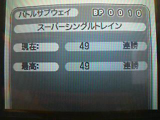 シングル49連勝