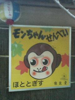 モンちゃん200810181447000