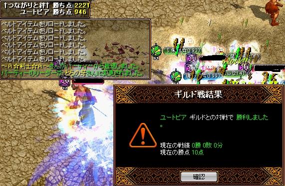 yu-tokati12[00]