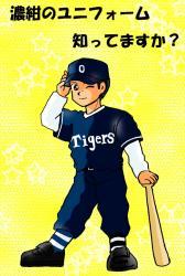 絵日記3・19虎のユニ(紺)