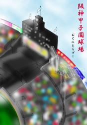 甲子園球場の絵(昼間)
