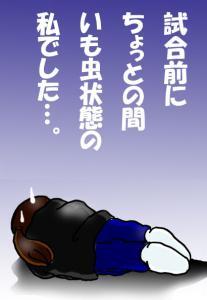 絵日記4・23~試合前