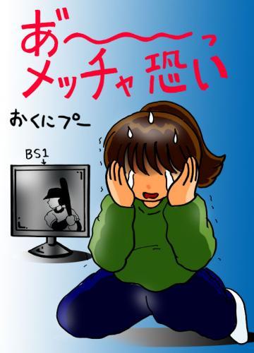 絵日記4・24・ヒヤヒヤ試合