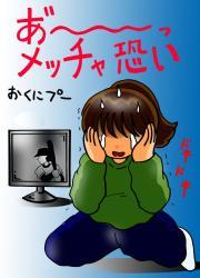 絵日記4・27恐いよ~!
