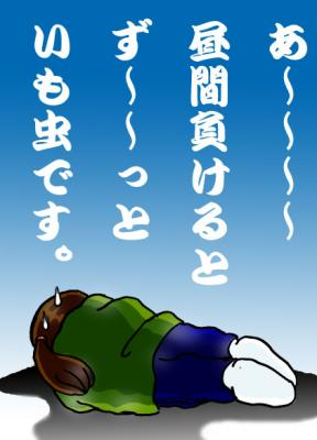絵日記4・29~昼間にいも虫