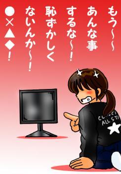 絵日記5・7アホなファン