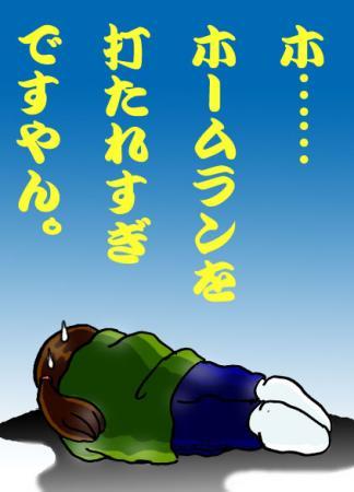 絵日記5・9番長!!