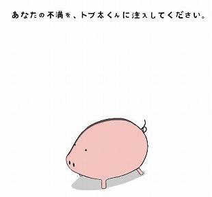 fuman-tobuta1.jpg