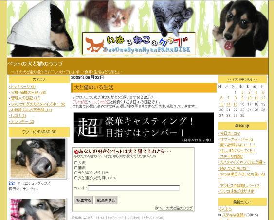 ペットの犬と猫のクラブ