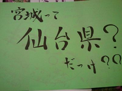s-仙台県