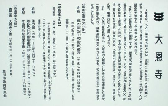 daionji002.jpg