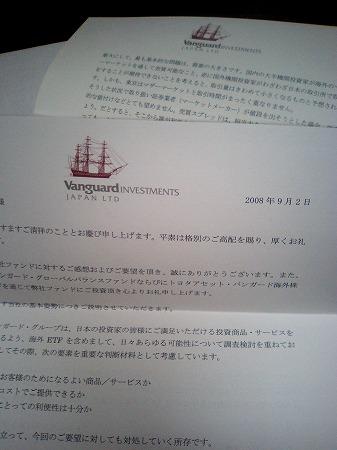 バンガードからの手紙