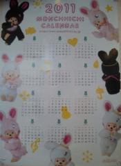 モンチカレンダー
