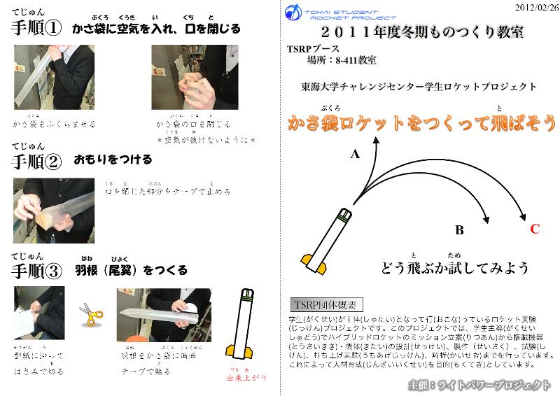 2011年度冬期ものつくり教室_かさ袋ロケット