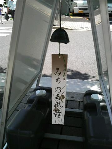 看板の風鈴