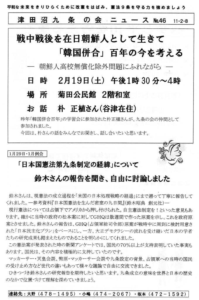 9条ニュース46
