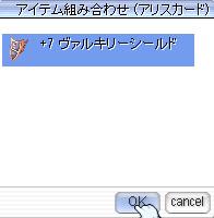 アリス→V盾