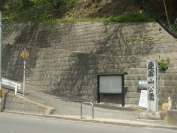 atagoyamakouen2.jpg
