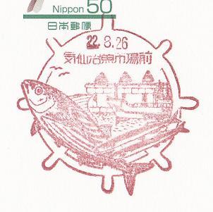 22.8.26気仙沼魚市場前