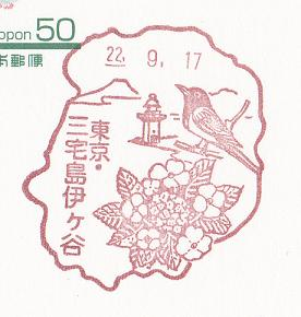 22.9.17三宅島伊ヶ谷