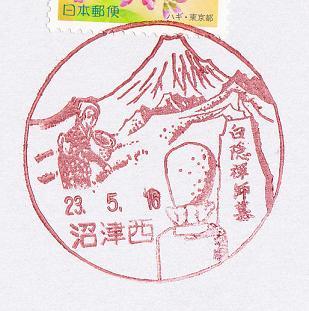 23.5.16沼津西