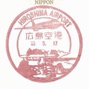 23.5.17広島空港