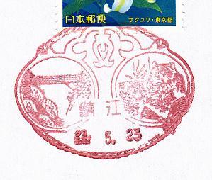 23.5.23鯖江