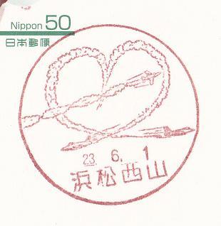 23.6.1浜松西山