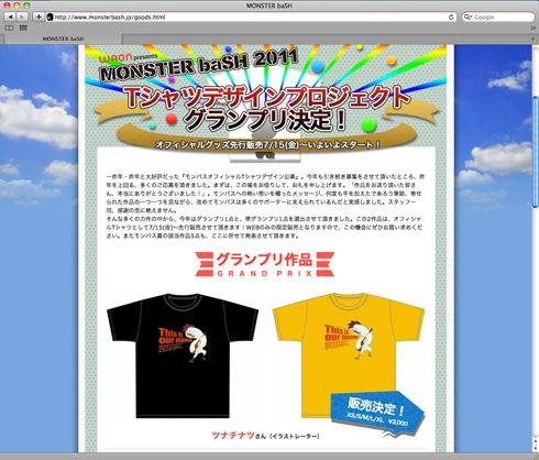 モンスターバッシュ2011Tシャツ