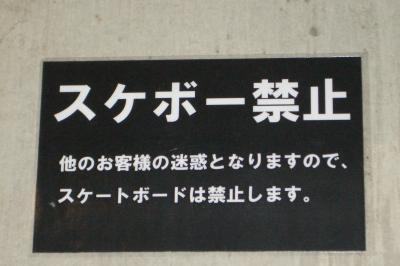 スケート禁止
