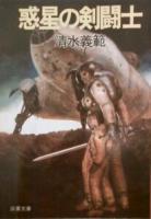 惑星の剣闘士