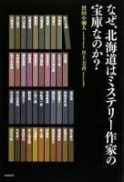 なぜ、北海道はミステリー作家の宝庫なのか?