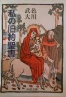 私の旧約聖書