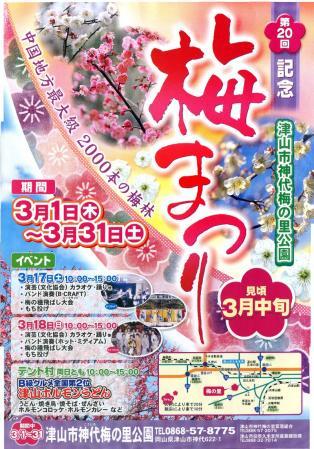 第20回記念津山市神代梅の里公園梅まつり