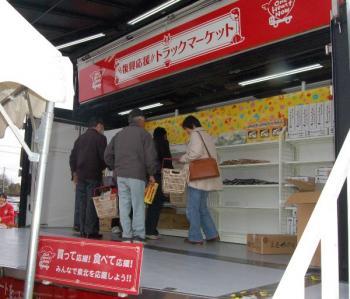 復興応援トラックマーケット(道の駅久米の里)
