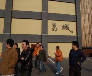 作州津山商工会青年部久米支部親睦旅行
