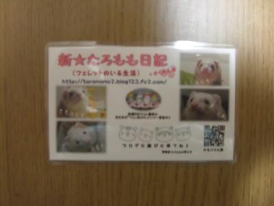 参加賞03
