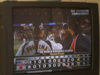 侍ジャパン01 2009・03・23