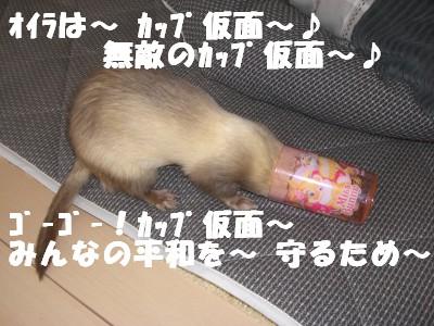 カップ仮面2号01 2009・03・27