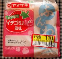ふんわり イチゴミルク風味