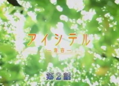 アイシテル - 海容 - 第2話 「禁断の葬儀」