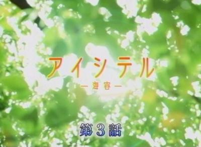 アイシテル - 海容 - 第3話 「告白…少年の殺意」