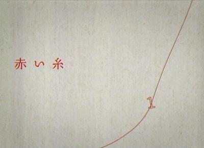 赤い糸 第1話 「貴方に出会うために恋をする」