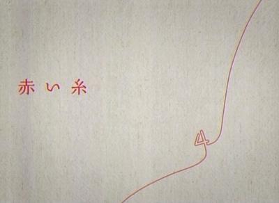 赤い糸 第4話 「長崎の空に」