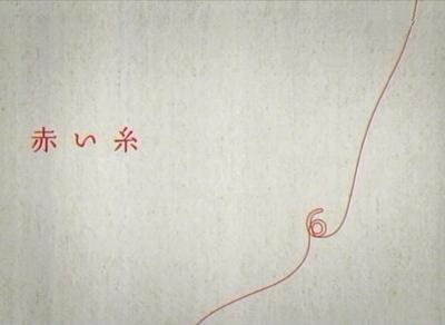 赤い糸 第6話 「途切れた糸」