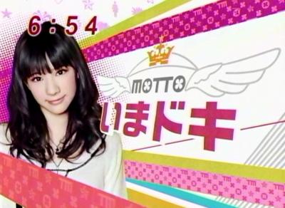 岡本杏理 めざましテレビ MOTTOいまドキ! 2009.04.02