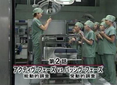 チーム・バチスタの栄光 第2話 「アクティヴ・フェーズ能動的調査VSパッシヴ・フェーズ受動的調査」