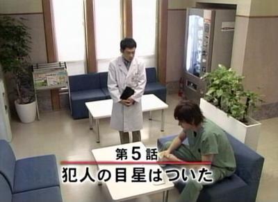 チーム・バチスタの栄光 第5話 「犯人の目星はついた」