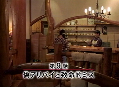 チーム・バチスタの栄光 第9話 「偽アリバイと致命的ミス」